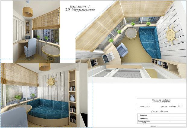 Фотография: Прочее в стиле , Балкон, Интерьер комнат, Советы – фото на InMyRoom.ru