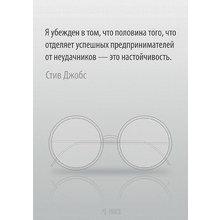 Принт Стив Джобс А2