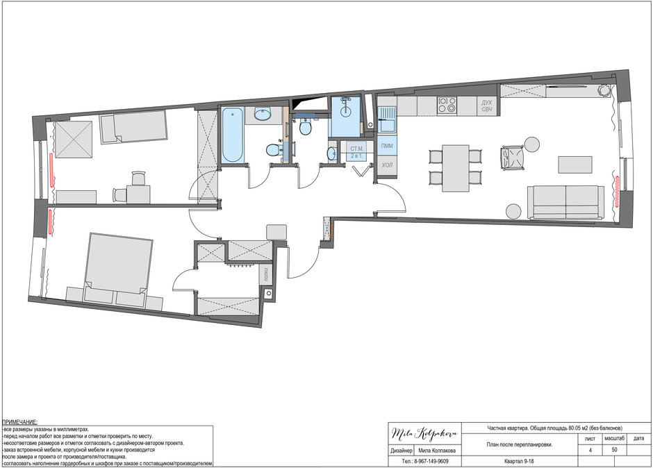 Фотография: Планировки в стиле , Квартира, Проект недели, Мила Колпакова, Мытищи, Монолитный дом, 3 комнаты, 60-90 метров, ЖК «Квартал 9-18» – фото на InMyRoom.ru
