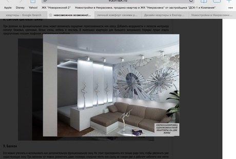 Идеи дизайна для однокомнатной квартирын