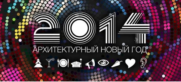 Фотография: Прочее в стиле , Elitis, Villeroy  Boch, pushe, Праздник, Индустрия, Новости, Обои, Новый Год – фото на InMyRoom.ru
