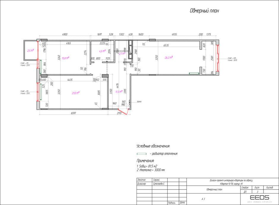 Фотография:  в стиле , Квартира, Проект недели, Евгения Ермолаева, EEDS, 2 комнаты, 60-90 метров, Монолитно-кирпичный, ЖК Квартал 9/18 – фото на InMyRoom.ru