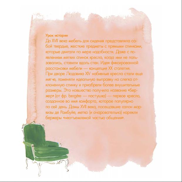 Фотография:  в стиле , Гид, Дебора Нидлман, Анна Муравина, Эбигейл Ахерн, Элейн Гриффин, Анна Стармер, книги о дизайне интерьера – фото на InMyRoom.ru