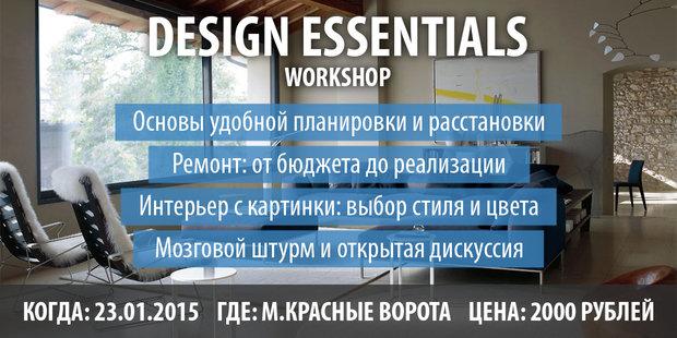 Семинар по дизайну интерьера в Москве