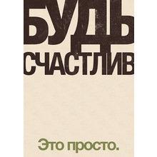 Принт «Будь счастлив» by Павел Шиманский