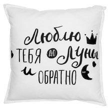 Подушка Люблю Тебя