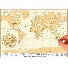Карта-магнит 1&2 team «план покорения мира» со стирающимся слоем