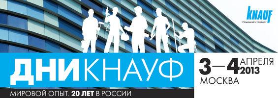 Фотография:  в стиле , Индустрия, События, Knauf – фото на InMyRoom.ru