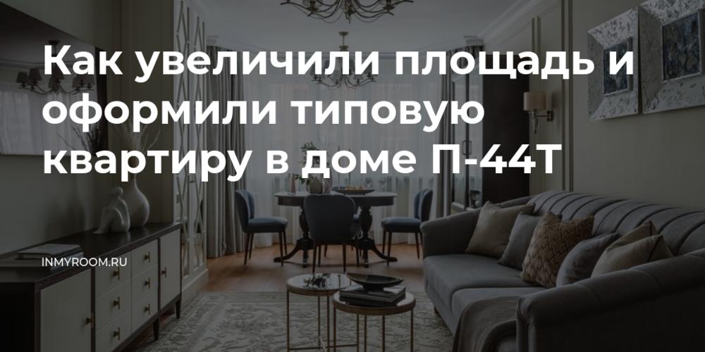 Как увеличили площадь и оформили типовую квартиру в доме П-44Т