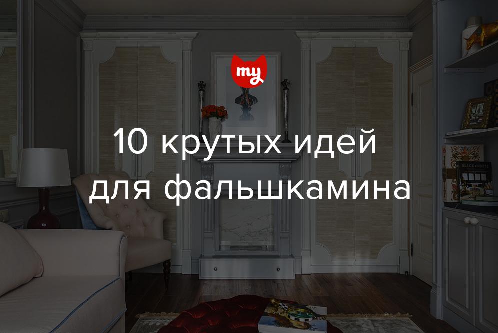 Как оформить фальшкамин: 10 идей от российских дизайнеров — INMYROOM