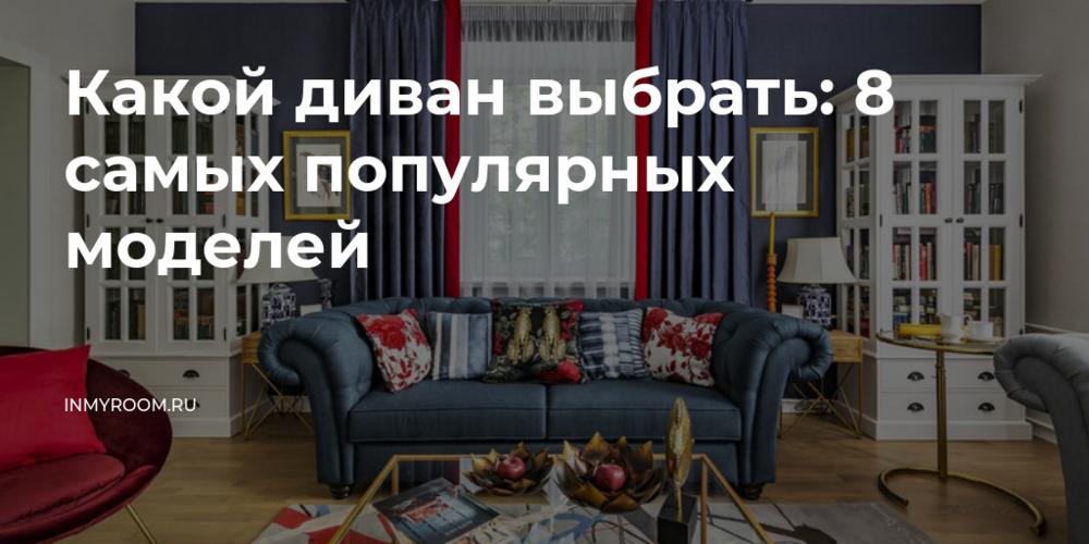 Какой диван выбрать: 8 самых популярных моделей