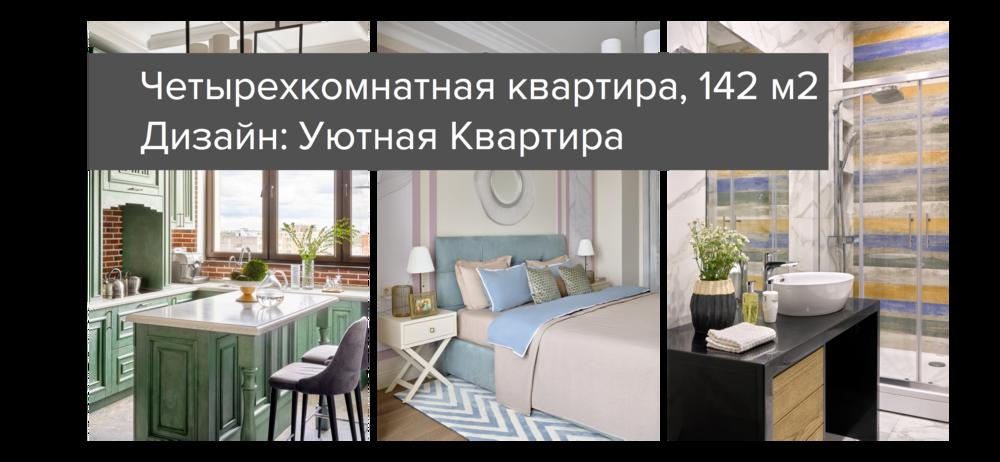 Интерьер недели: красивая семейная квартира в Москве