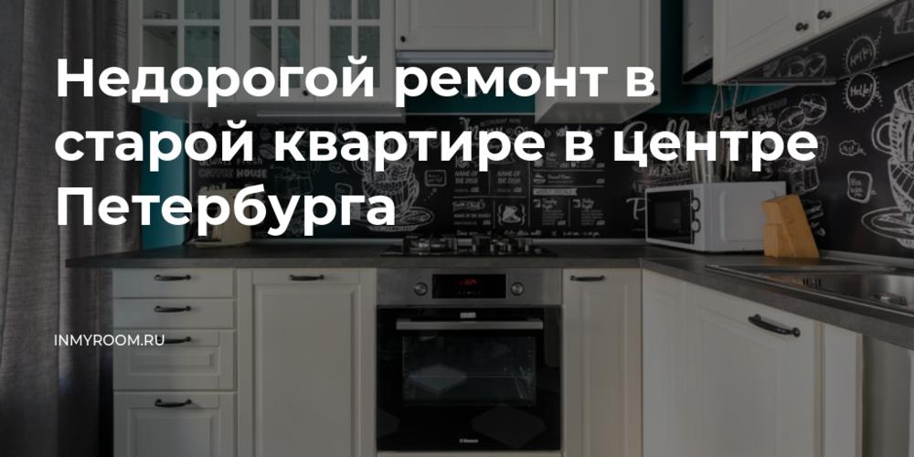 Недорогой ремонт в старой квартире в центре Петербурга