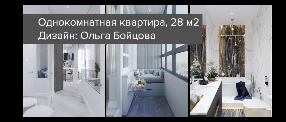 Как выжали максимум из 28 квадратов: проект в Москве