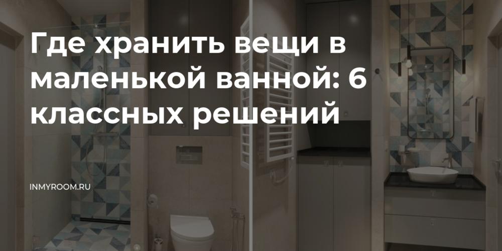 Где хранить вещи в маленькой ванной: 6 классных решений