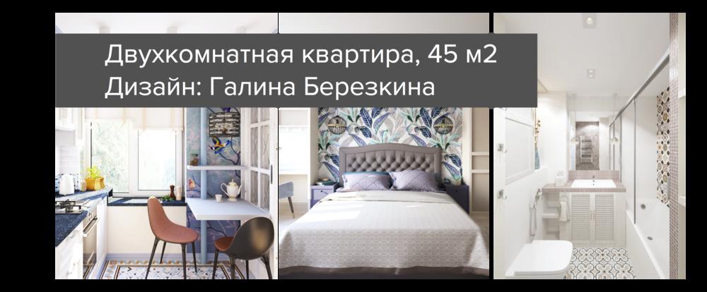 Типовая двушка с перепланировкой, гардеробом и уютным балконом