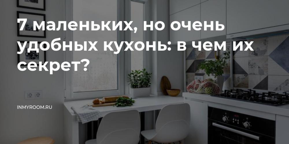 7 маленьких, но очень удобных кухонь: в чем их секрет?