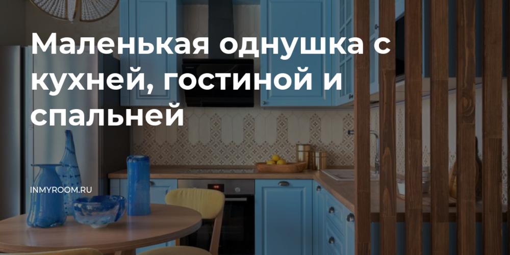 Маленькая однушка с кухней, гостиной и спальней