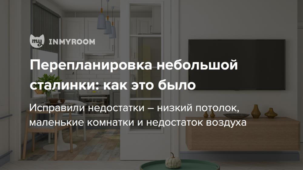 Перепланировка в сталинском доме