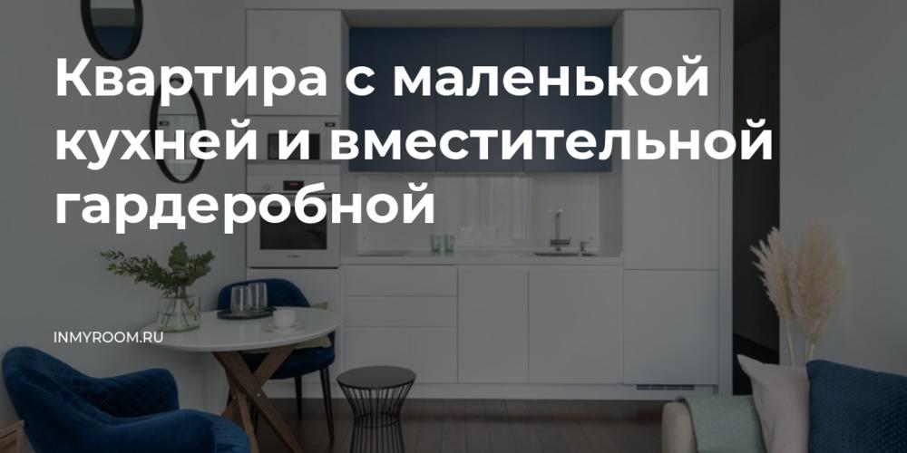 Квартира с маленькой кухней и вместительной гардеробной