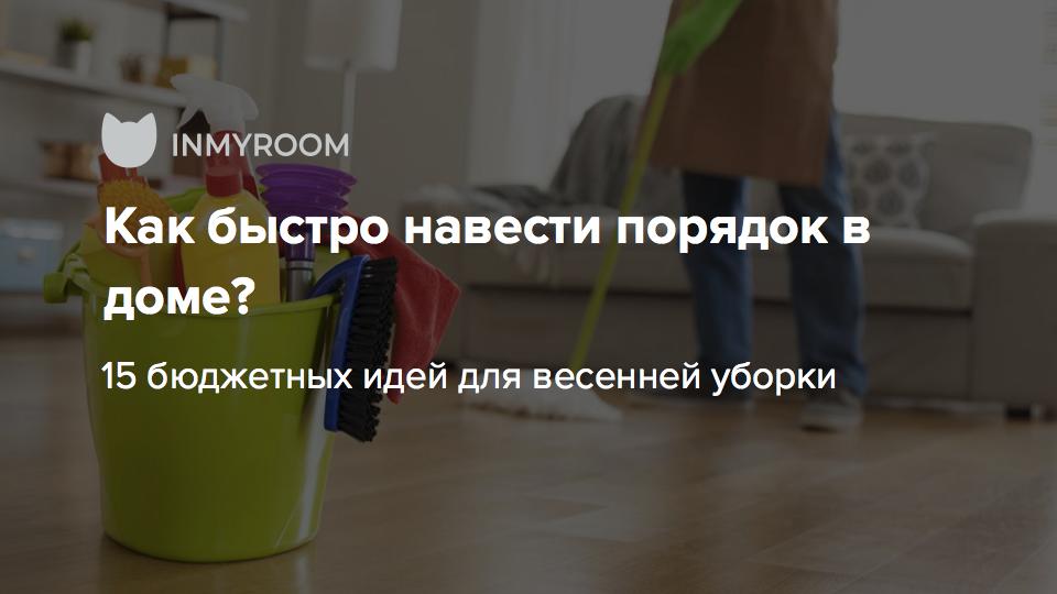Как навести порядок в комнате