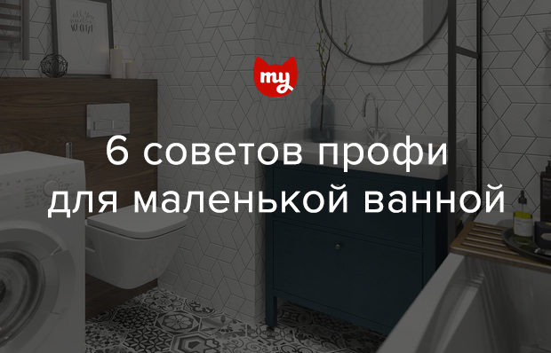Как оформить маленькую ванную: 6 советов профи