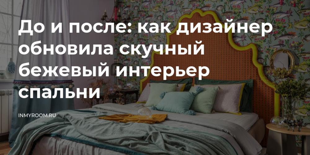 До и после: как дизайнер обновила скучный бежевый интерьер спальни
