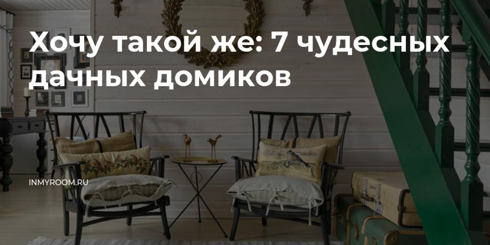 Хочу такой же: 7 чудесных дачных домиков