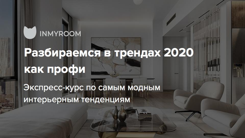 Тенденции дизайна интерьера кухни которые будут на пике популярности в 2020 году