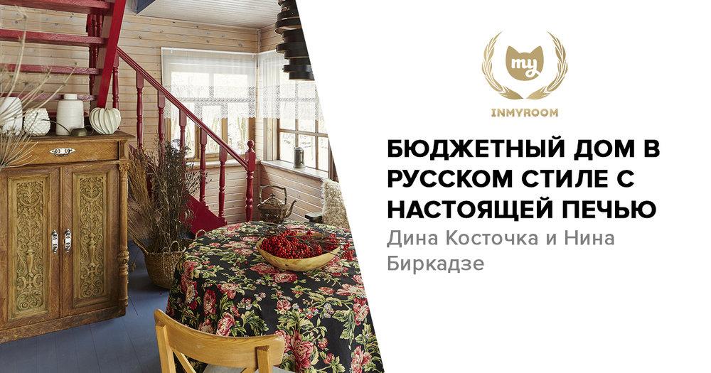 Лучший интерьер загородного дома 2018: проект в русском стиле