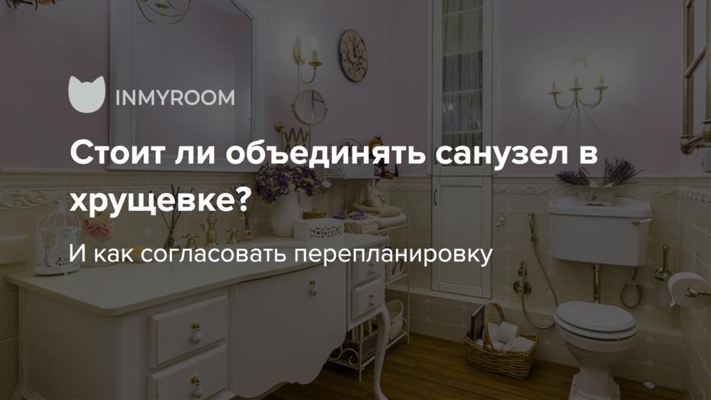 Дизайн ванной комнаты в хрущевке методы, сложности