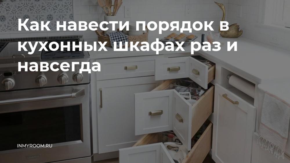 Как навести порядок в кухонных шкафах раз и навсегда