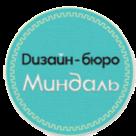 Дизайн-бюро Миндаль