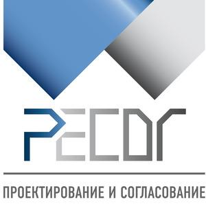 """ООО """"Ресог""""- Согласование перепланировки"""