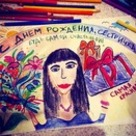 Fiona Gikramina