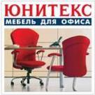Менеджмент в индустрии Юнитекс Мебель