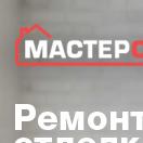 Мастерсити