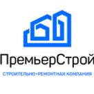 """ООО """"ПРЕМЬЕРСТРОЙ"""""""