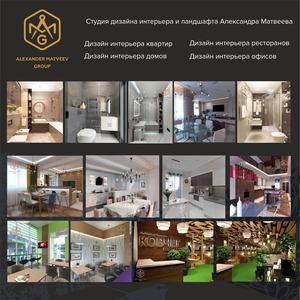 Студия дизайна Александра Матвеева