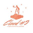 Студия архитектуры и дизайна Cloud#9