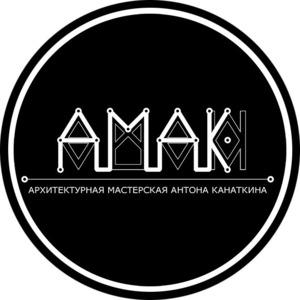 ООО АМАК - Архитектурная мастерская Антона Канаткина