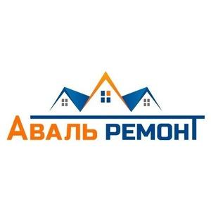 Авальремонт