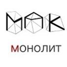 МАК Монолит