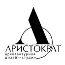 "Архитектурная дизайн-студия ""Аристократ"""