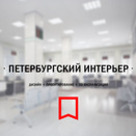 """Студия """"Петербургский Интерьер"""""""