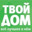 """ТК """"ТВОЙ ДОМ"""""""