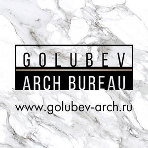 Архитектурное бюро Алексея Голубева