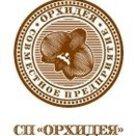 Орхидея СП