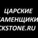 Царские каменщики