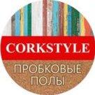Дизайнер интерьера Corkstyle Swiss Floor
